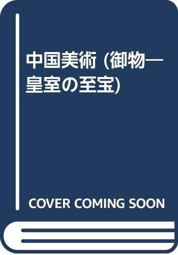 Gyobutsu (Koshitsu no shiho) (Japanese Edition): Mainichi Shinbunsha