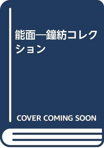 9784620802794: Nōmen: Kanebō korekushon (Japanese Edition)