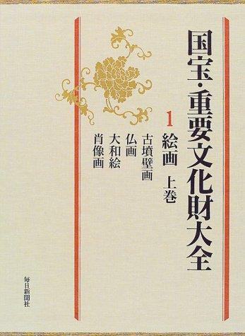 Kokuho juyo bunkazai taizen (Japanese Edition): Mainichi Shinbunsha