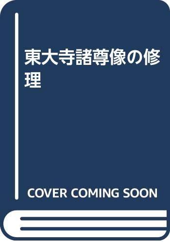 Todaiji shosonzo no shuri (Japanese Edition): Mainichi Shinbunsha
