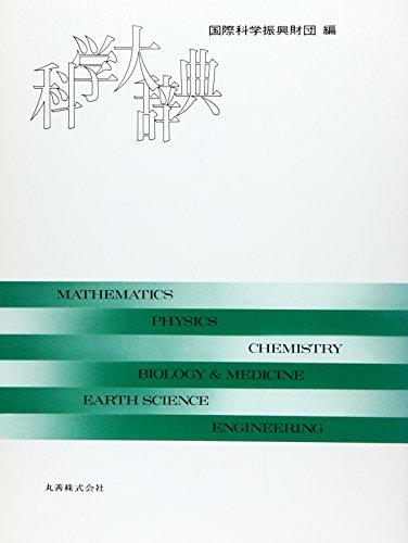 9784621029572: Kagaku daijiten