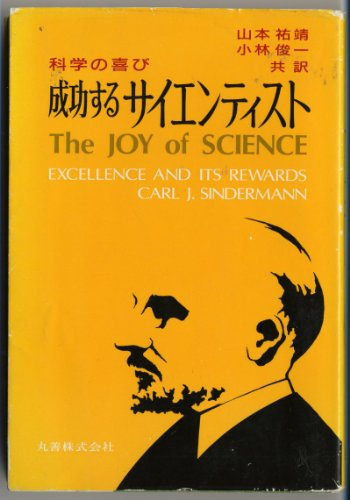 9784621032749: The Joy of Science: Exellence and Its Rewards [Japanese Edition]