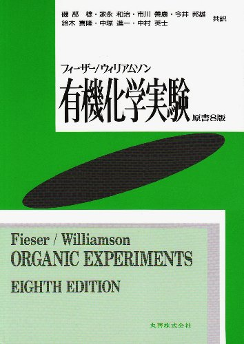 9784621047347: Fieser / Williamson organic chemistry experiment