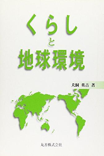 """Kurashi to chikyuÌ"""" kankyoÌ"""": Eikichi Inugai"""