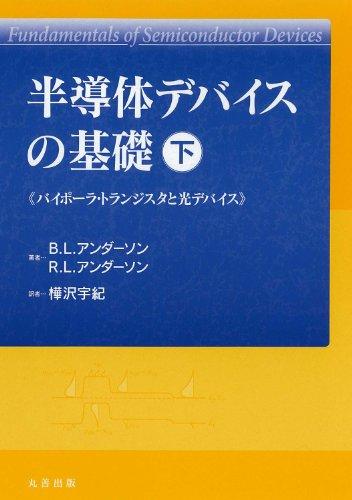9784621061671: Baipōra toranjisuta to hikari debaisu