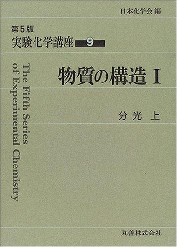 """Jikken kagaku koÌ""""za. 009.: Nihon Kagakkai."""