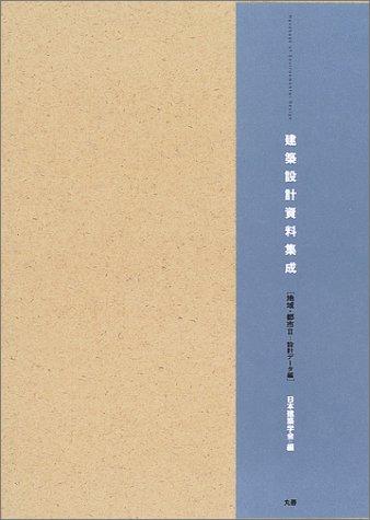"""Kenchiku sekkei shiryoÌ"""" shuÌ""""sei. chiiki toshi 2: Nihon Kenchiku Gakkai."""
