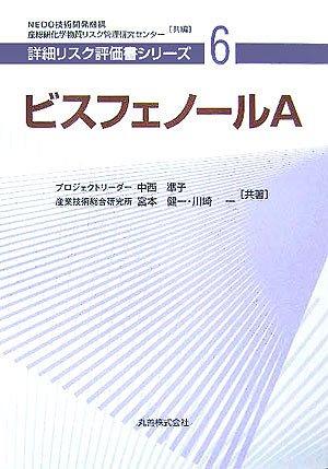 9784621076507: Bisufenōru ei.