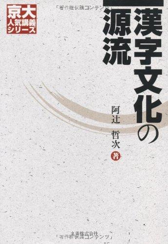 9784621082058: Kanji bunka no genryuÌ