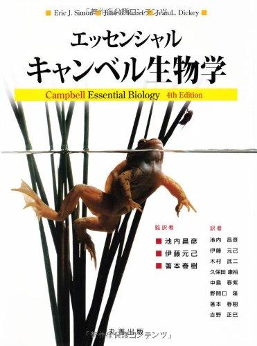 9784621083994: Essensharu kyanberu seibutsugaku.