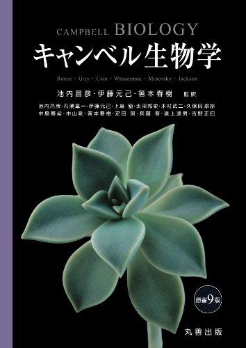 9784621085608: Kyanberu seibutsugaku.