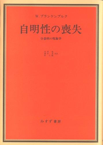 9784622021926: Jimeisei no sōshitsu : bunretsubyō no genshōgaku.