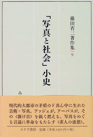 """9784622031093: """"Shashin to shakai"""" shōshi (Fujita Shōzō chosakushū) (Japanese Edition)"""