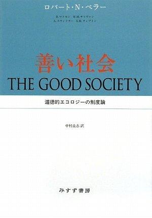 9784622038429: Yoi shakai : Dotokuteki ekoroji no seidoron.