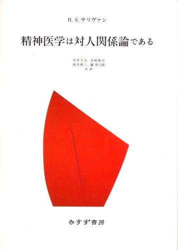 Seishin igaku wa taijin kankeiron de aru: Harry Stack Sullivan; Hisao Nakai