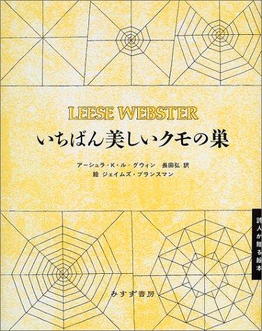 9784622047438: LEESE WEBSTER / Ichiban Utsukushii Kumonosu [In Japanese]