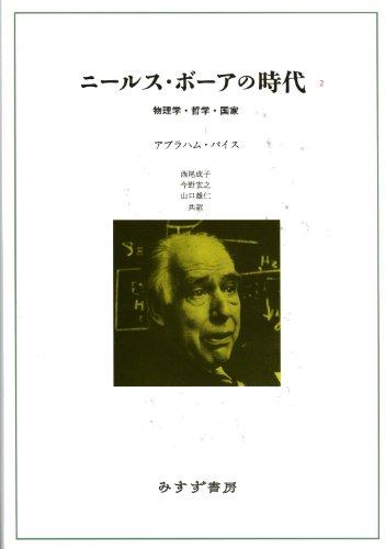 9784622073383: Nirusu boa no jidai : Butsurigaku tetsugaku kokka. 2.
