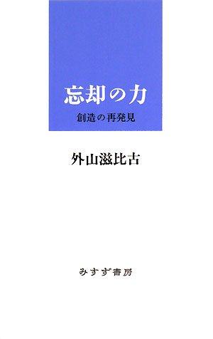 9784622073994: Bōkyaku no chikara : Sōzō no saihakken