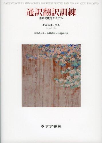 9784622076780: Tsuyaku hon'yaku kunren : Kihonteki gainen to moderu.