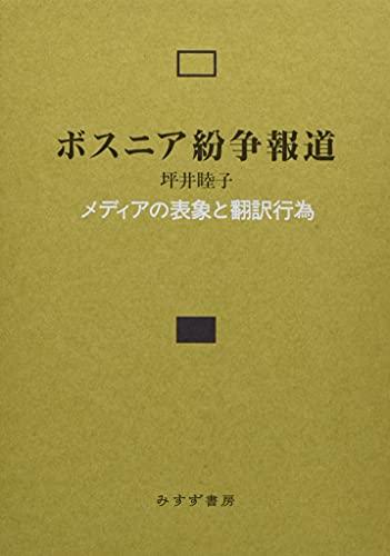 9784622077381: Bosunia funsō hōdō : media no hyōshō to hon'yaku kōi