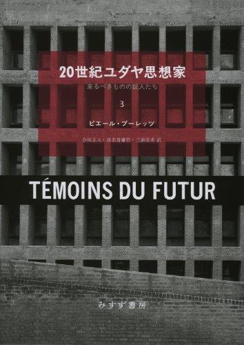"""20seiki yudaya shisoÌ""""ka : kitarubeki mono no shoÌ""""nintachi. 3: 2013. editor: Toà """"kyoÃ..."""