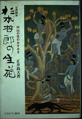 9784623016419: Shūkyō gaka Sugimoto Tetsuo no sei to shi: Maruyama no hana no kasumi o (Shirubā furendo) (Japanese Edition)