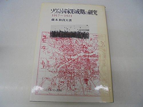 Soveto kokka keiseiki no kenkyu: 1917-1921 (Japanese Edition): Wakio Fujimoto