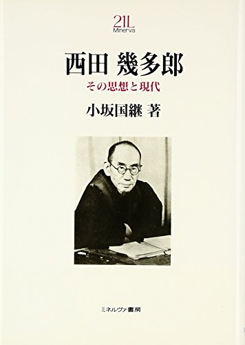 Nishida Kitaro: Sono shiso to gendai (Minerva 21-seiki raiburari) (Japanese Edition): Kunitsugu ...