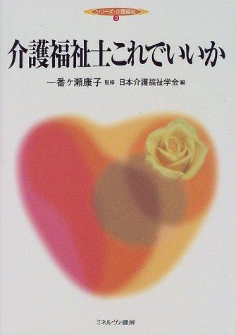 9784623028900: Kaigo fukushishi korede iika.