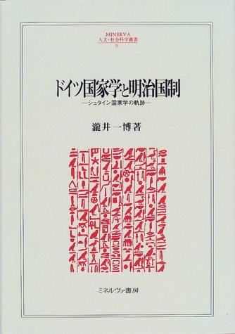 9784623030989: Doitsu kokkagaku to Meiji kokusei: Shutain kokkagaku no kiseki (Mineruba jinbun shakai kagaku sōsho) (Japanese Edition)