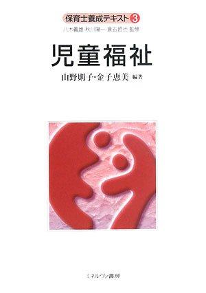 9784623050062: Jidō fukushi