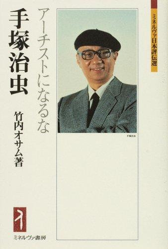 Tezuka Osamu : a-chisuto ni naruna.: Osamu Takeuchi