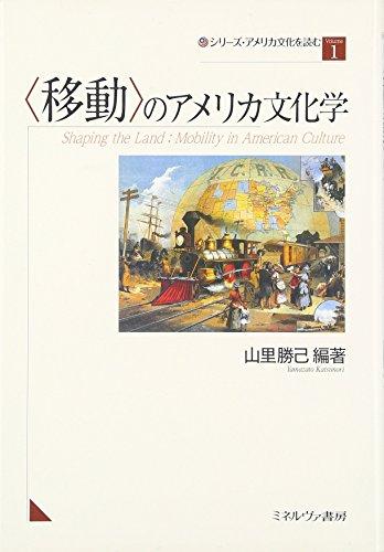9784623059478: Idō no amerika bunkagaku