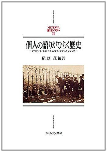 Kojin no katari ga hiraku rekishi : naratibu ego dokyumento shitizunshippu: 2014.10 editor: KyoÃŒ