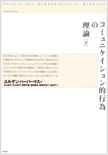 """Komyunikeishonteki koÌ""""i no riron.: JuÃ Ë rgen Habermas; Rin'itsu Kawakami; Toshihiko Hirai..."""