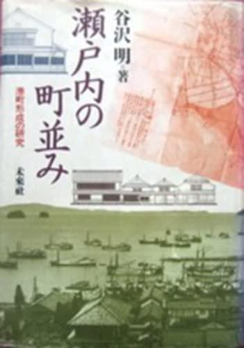 Setouchi no machinami: Minatomachi keisei no kenkyu (Japanese Edition): Akira Tanizawa