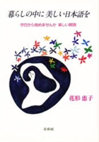 9784624500924: 暮らしの中に美しい日本語を―今日から始めませんか楽しい朗読
