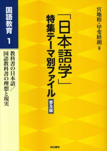"""Nihongogaku tokushuÌ"""" tiÌ""""mabetsu fairu. kokugo kyoÌ""""iku 1,: Yutaka Miyaji; MutsuroÃŒ"""""""