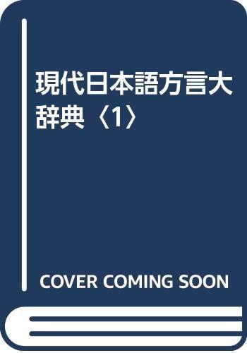 9784625521379: Gendai Nihongo hōgen daijiten =: Dictionary of Japanese dialects (Japanese Edition)