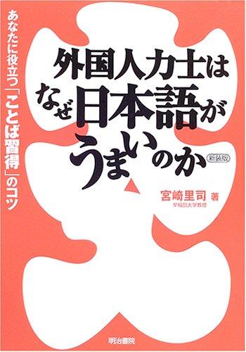 9784625683558: 外国人力士はなぜ日本語がうまいのか―あなたに役立つ「ことば習得」のコツ