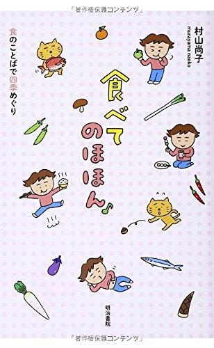 9784625684883: Tabete nohohon : Shoku no kotoba de shikimeguri.