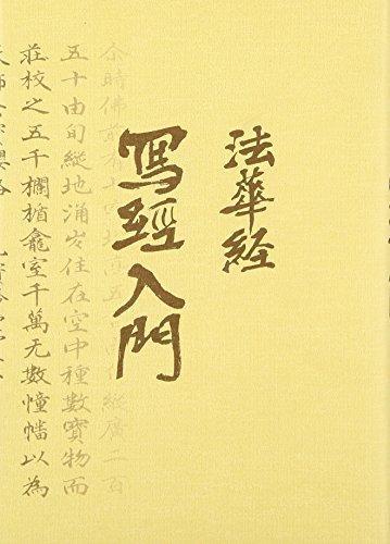 Hokekyo shakyo nyumon (Japanese Edition): Ritsugen Mizuno