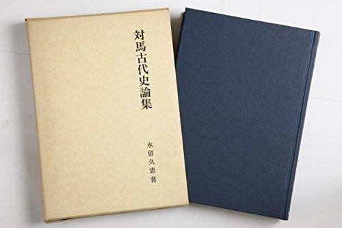 Tsushima kodaishi ronshu (Japanese Edition): Nagatome, Hisae