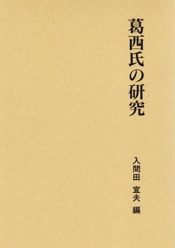 Kasai-shi no kenkyu (Kanto bushi kenkyu sosho: Meicho Shuppan