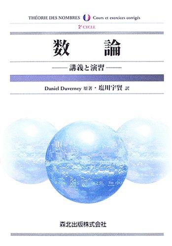 "SuÌ""ron : KoÌ""gi to enshuÌ"": Daniel Duverney; Iekata Shiokawa"