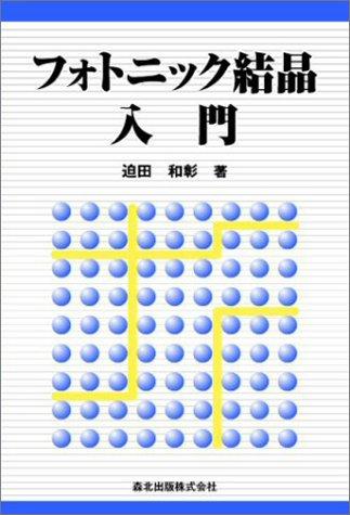 9784627772816: Fotonikku kesshō nyūmon