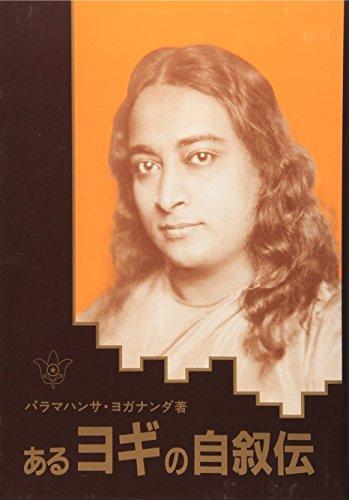 Aru Yogi No Jijoden/Autobiography of a Yogi: Paramahansa Yogananda