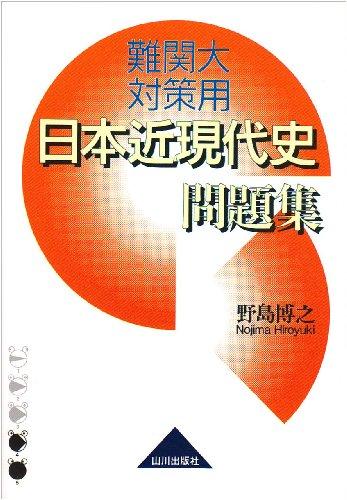 9784634014800: 日本近現代史問題集―難関大対策用