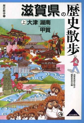 9784634246256: Shiga-ken no rekishi sanpo