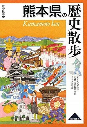 9784634246430: Kumamotoken no rekishi sanpo